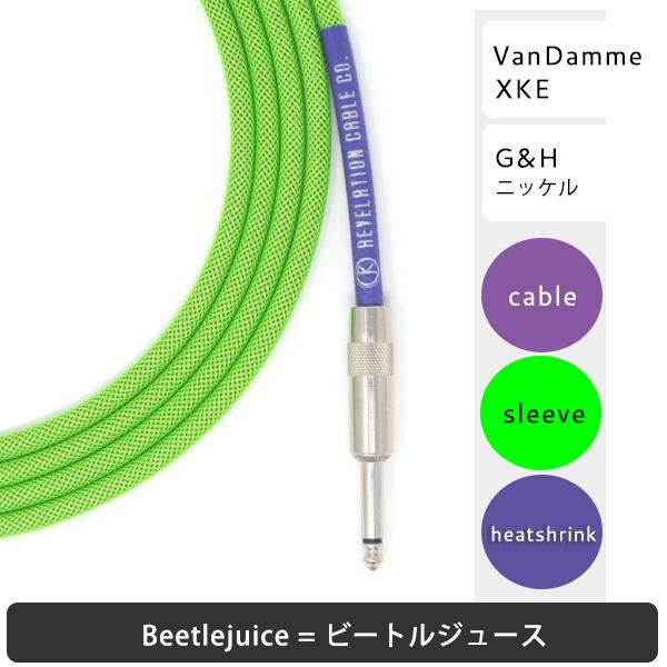 Revalation cable ビートルジュース