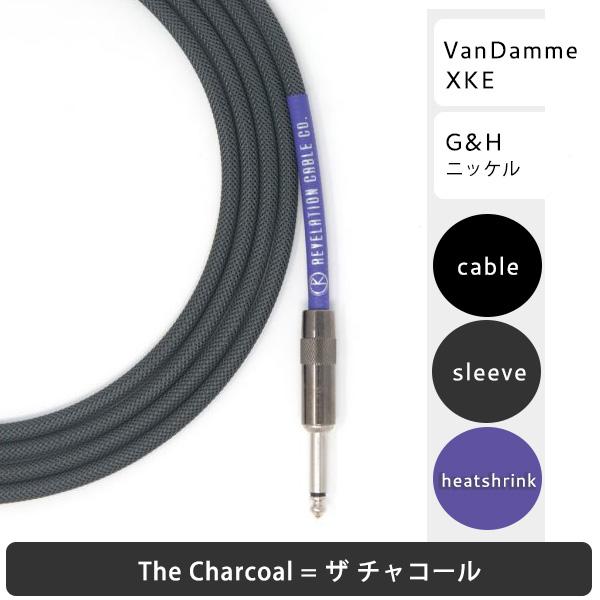 Revalation cable チャコール