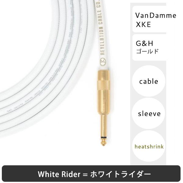 Revalation cable ホワイトライダー
