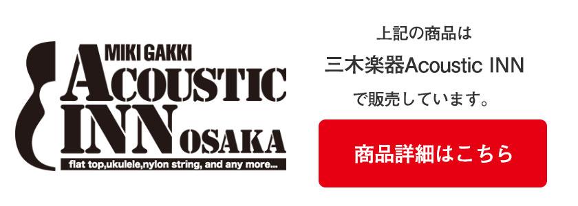 こちらの商品は三木楽器アコースティックインで販売しております