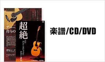 梅田店カテゴリーCD/DVD/楽譜